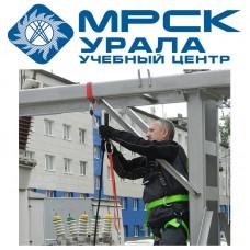 Учебный центр «МРСК Урала»