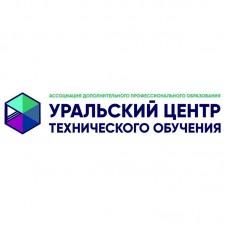 """АДПО """"Уральский центр технического обучения"""""""