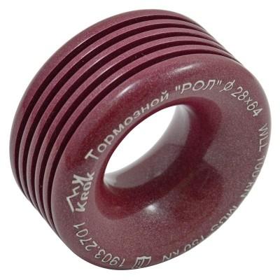 Тормозной блочок «РОЛ» (дюльферное кольцо)