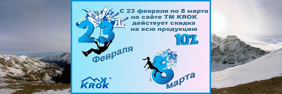 TM KROK