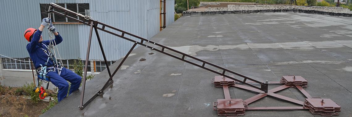 Анкерные линии и системы защиты от падения с высоты