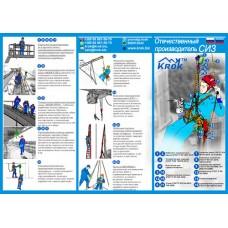 Буклет «СИЗ: Защита от падения»