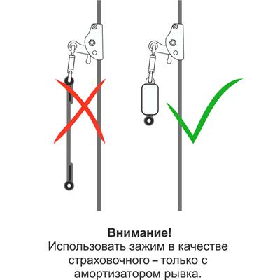 Внимание! Использовать зажим в качестве страховочного — только с амортизатором рывка.