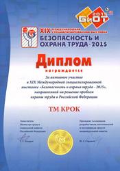 XIX Международная специализированная выставка «Безопасность и охрана труда — 2015»