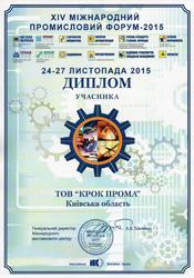 XIV Международный промышленный форум — 2015