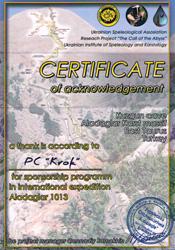 Сертификат Украинской спелеологической Ассоциации